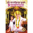 Sri Sai Natha Pujai