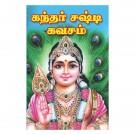 Kandhar Shashti Kavacham - Tamil