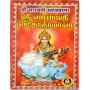 Sri Saraswati Stotramala