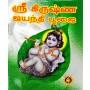 Sri Krishna Janmastami Poojai