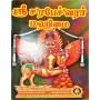 Sri Sarabeswarar Mahimai
