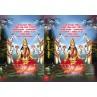 Sri Dhasamaha Vidhya Ennum Pathu Maha Sakthigalin Siddhi Dharana Bhaya Nivarana Varapradhana Kavidhapadana Yanthramanthna Kavasa Bhrammasthram