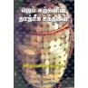 Gem Karkalin Thandhreega Sakthihal